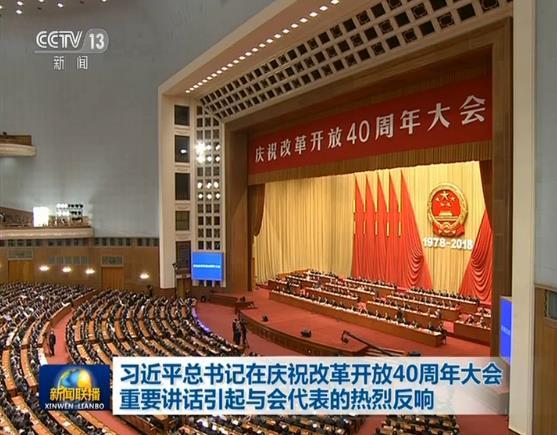 涿鹿集中收看中央庆祝改革开放40周年系列活动