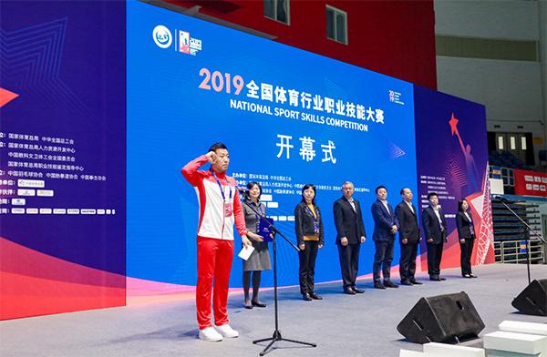 2019年全国体育行业职业技能大赛在京举行
