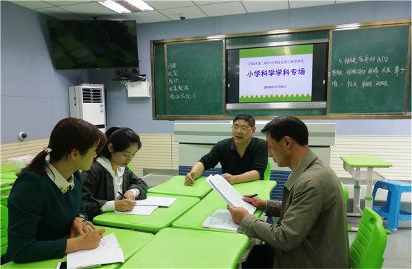 庐阳区第二届中小学校长课堂教学评比小学科学学科专场在安庆路第三小学举行
