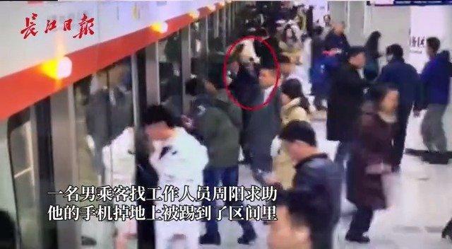 乘客进车厢时玩手机掉进轨道,懊恼没手机一天不能联系客户