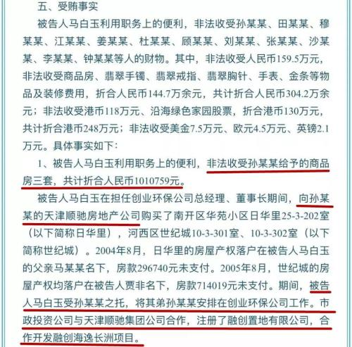 演员孙宏斌:投资乐视是壮士断头?谁信谁就是韭菜