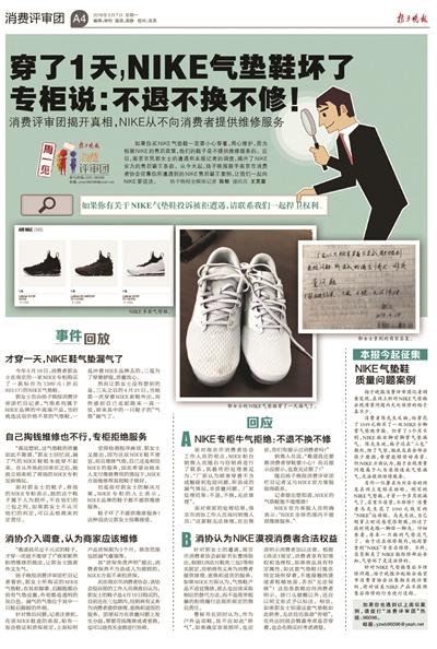 """NIKE气垫鞋将换新版""""使用建议""""卡"""