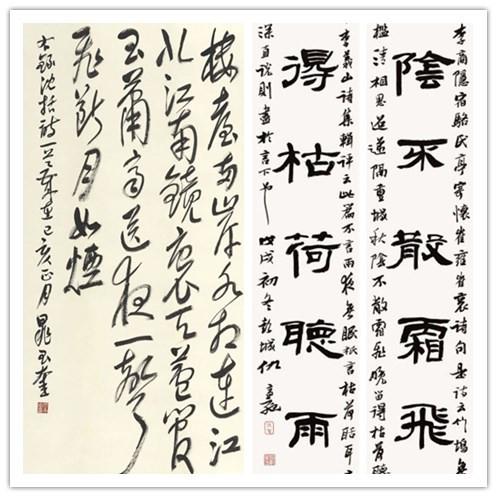 仇高驰、晁玉奎书法作品展在上海朵云轩举行