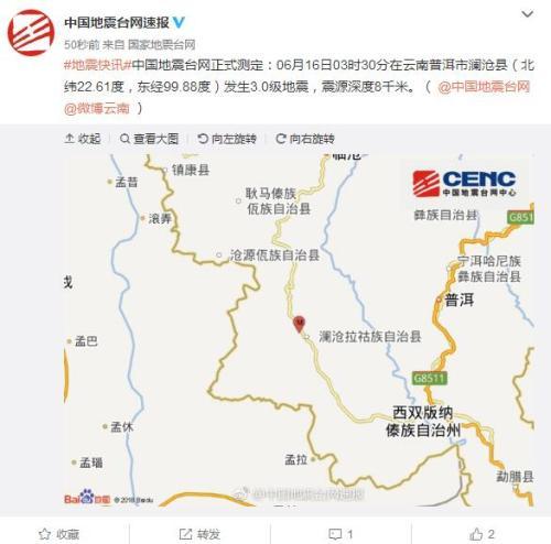 云南普洱市澜沧县发生3.0级地震 震源深度8千米