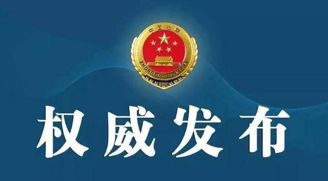南京市检察院依法对施吉祥(副处级)涉嫌受贿案提起公诉