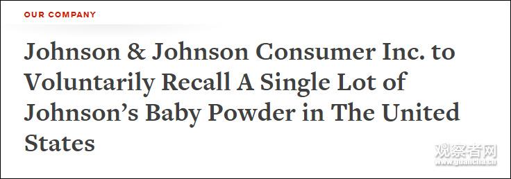 强生在美召回3.3万瓶爽身粉:首次被测出有石棉