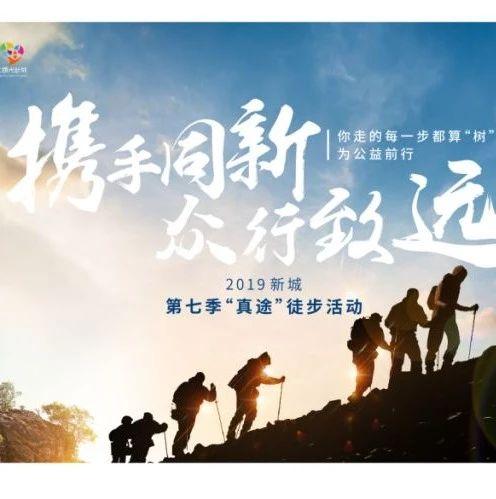 新城重庆2周年庆:4月亮点不断,幸福加倍
