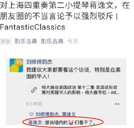 """美籍华人演奏家朋友圈称中国人为""""猪"""",被天津茱莉亚学院解聘!图片"""