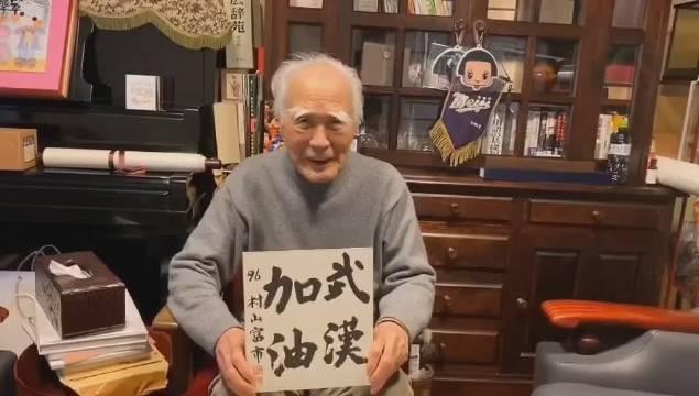 日本前首相96岁的村山富市先生 亲自为武汉加油 他说:武汉