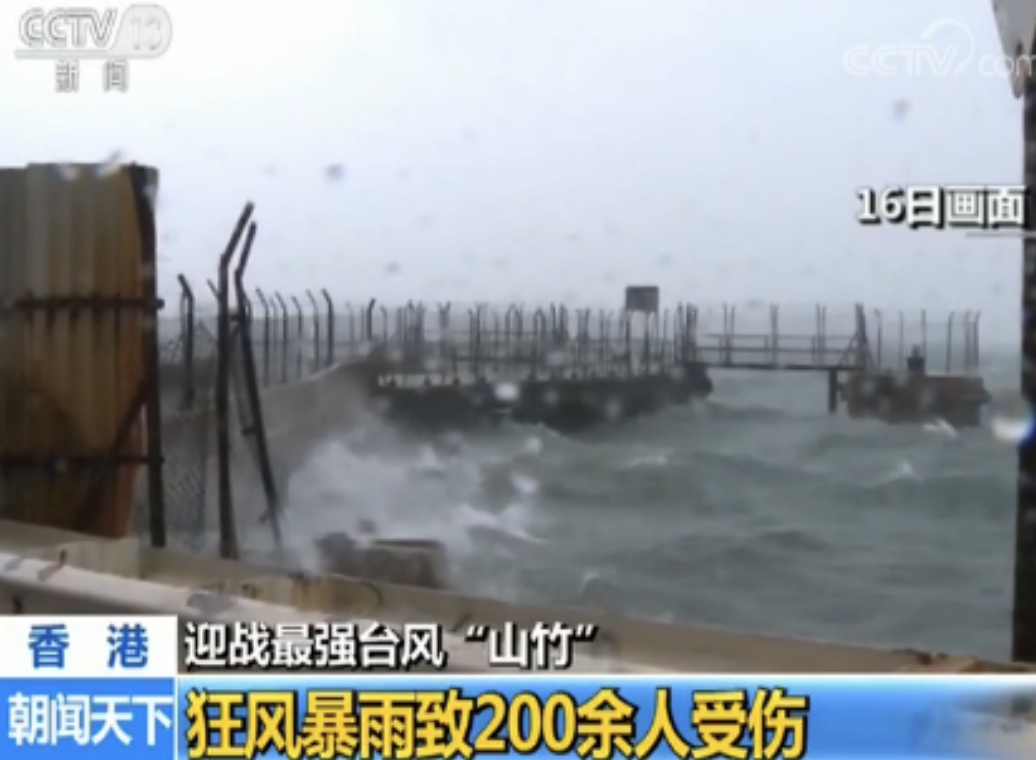 台风致香港200余人受伤 特区政府投入善后工作