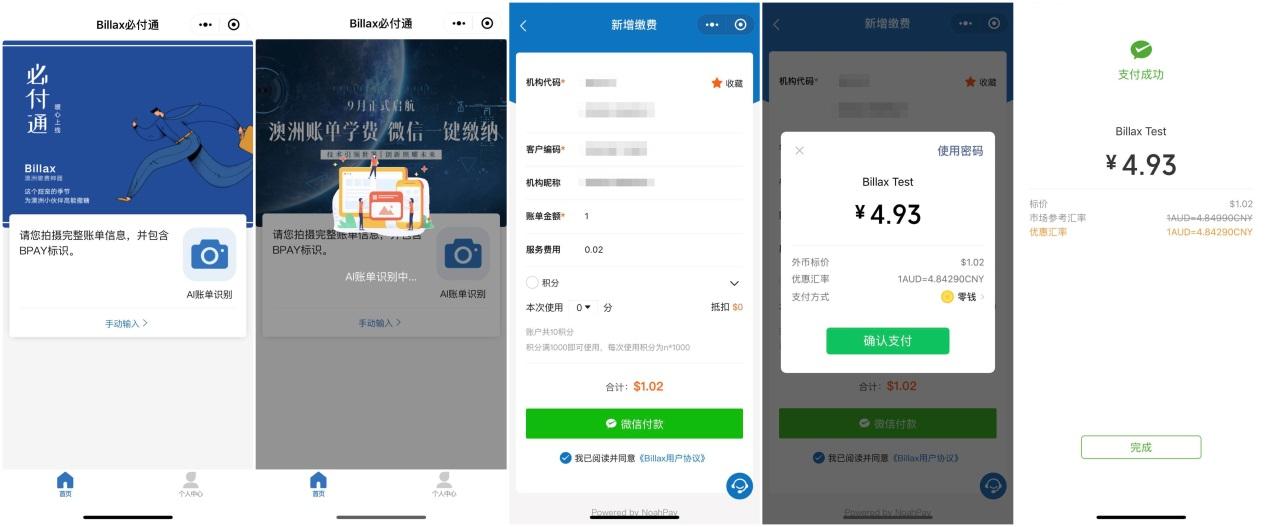AI账单识别+微信支付,海外首个AI生活缴费小程序接入澳洲民生领域