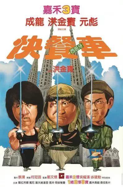 阮大勇的手绘海报,代表了老港片时代,夸张诙谐的港味风情.