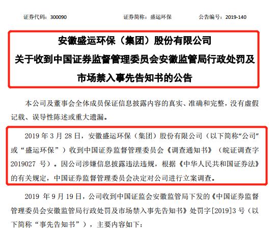 盛运环保:实控人开晓胜被处30万元罚款,终身禁入证券市场