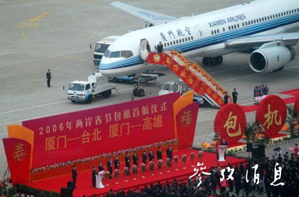 資料圖片:2006年兩岸春節包機首航儀式(視覺中國)