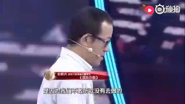 俞敏洪的励志演讲:献给那些自卑又渴望成功的人,真是厉害了