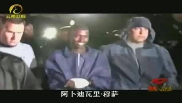 一名索马里海盗,当得知有辩护律师时,却哭着称:我没钱!#太