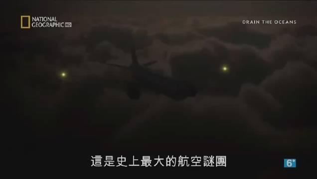 纪录片《寻找马航MH370》,2014年3月8日
