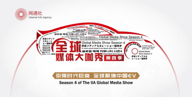 """全球媒体大咖""""空降""""中国上海共鉴新能源!"""