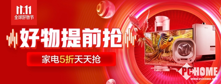 长虹美菱造访京东 双11开设8条独立生产线
