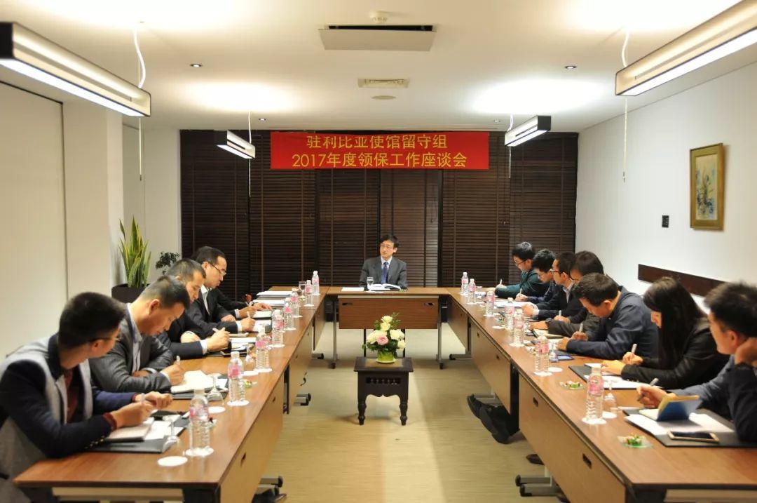 2017年12月,中国驻利比亚大使馆留守组召集部分中资企业在突尼斯召开领事保护工作座谈会。