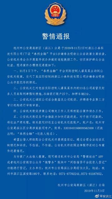 """澳门真人现场网站_法院回应""""收取千元传票送达费"""":已开除涉事人员"""