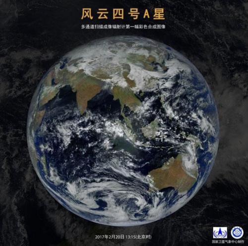 """风云四号A星""""拍摄""""的第一幅地球彩色合成图像。国防科工局供图"""