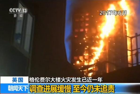 英国伦敦大楼火灾发生近一年:调查进展缓慢 至今仍未追责
