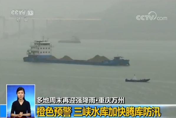 重庆万州发布暴雨橙色预警 三峡水库加快腾库防汛易信公众平台注册