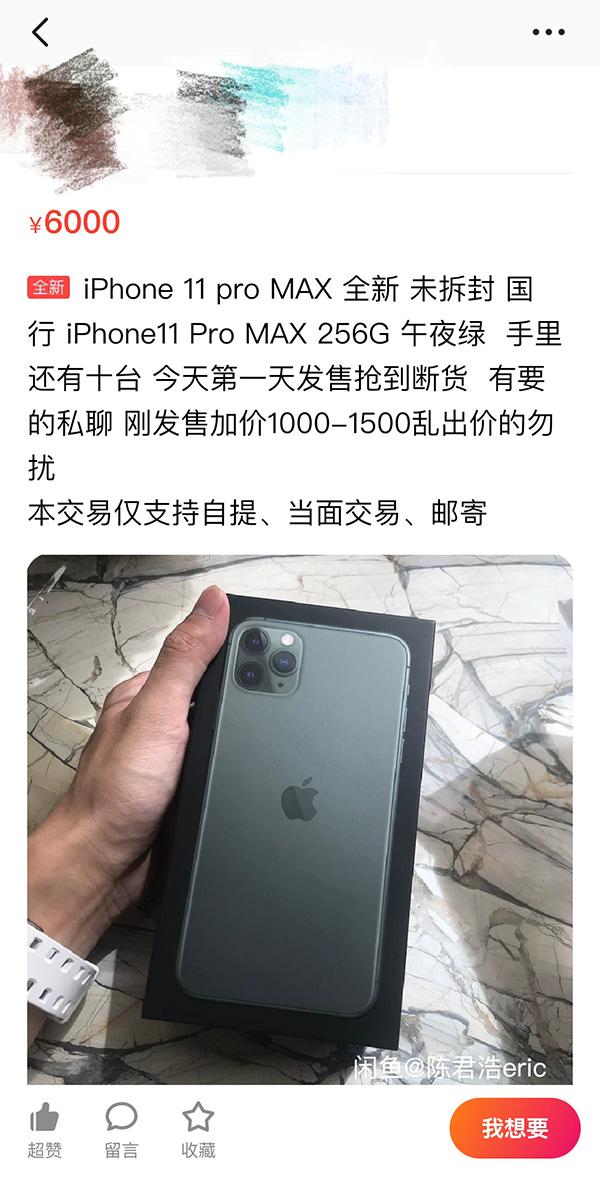 闲鱼上有卖家在加价卖暗夜绿的的iPhone 11 Pro Max