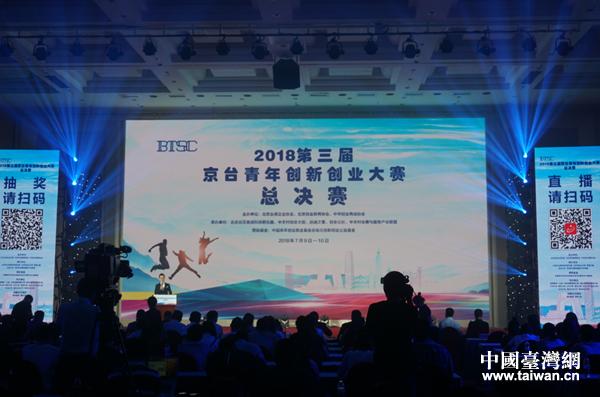 第三届京台青年创新创业大