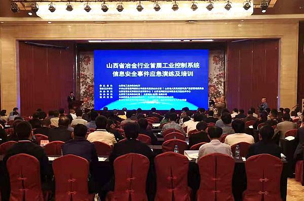 山西省举办首届冶金行业信息安全事件应急演练