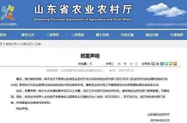 山东省农业农村厅:不轻信不法分子冒用名义征订书籍