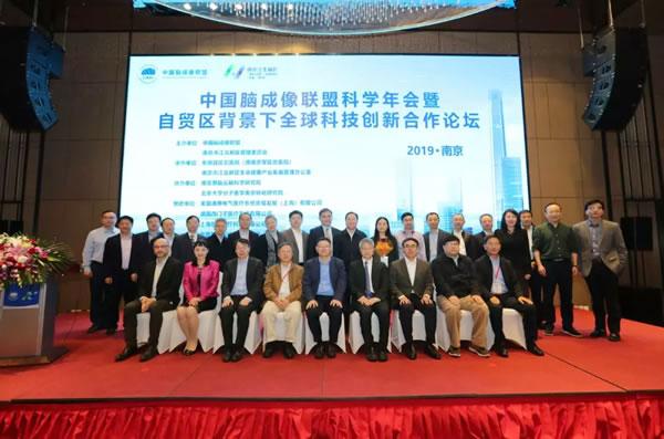 自贸区背景下全球科技创新合作——300余名国内外脑成像领域大咖云集南京江北新区