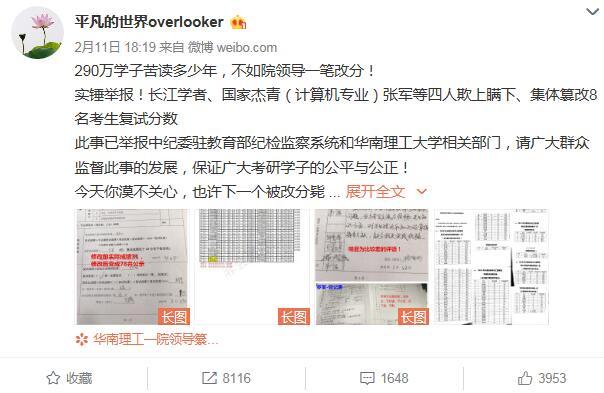 华南理工大学回应招考违规涉事4人已被停职接受调查