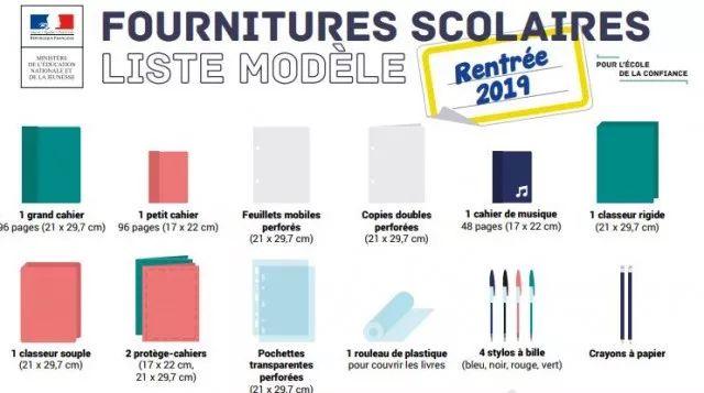 法国当局网站截图