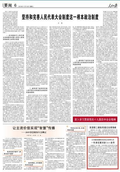 人民日报:灌南创新基层社会治理方式