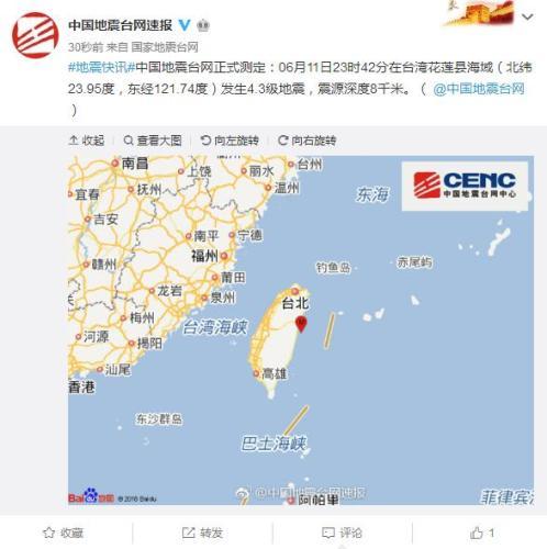 台湾花莲县海域发生4.3级地震 震源深度8千米