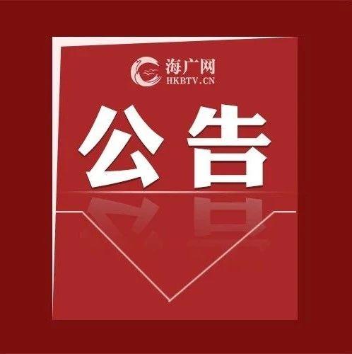 海南15市县及洋浦客运已恢复运营