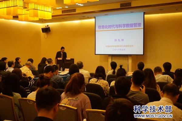 中信所在京举办2018年中国科技资源管理学术会议