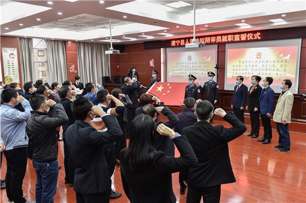 建宁法院举行新任人民陪审员就职宣誓仪式