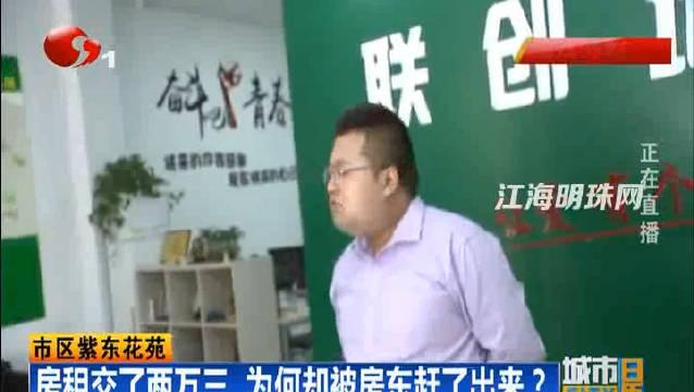 南通市区紫东花苑:房租交了23000元 为何被房东赶了出来?