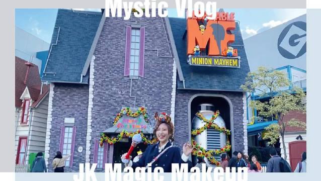 【闫闫_Mystic】JK魔法妆容大阪环球影城出门前vlog