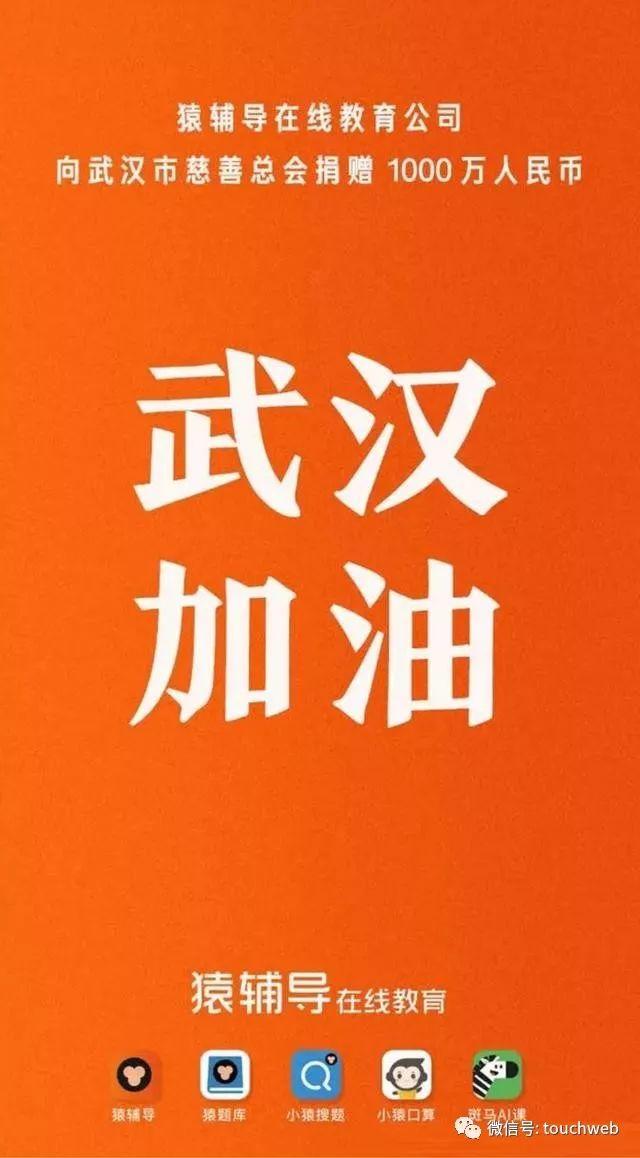 光谷第二总部企业猿辅导向武汉捐款1000万 协助肺炎防控