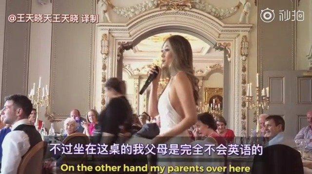 中国新娘在爱尔兰婚礼上的讲话变吐槽大会
