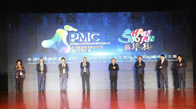 第七届中国大学生高分子材料双创大赛决赛单县开幕
