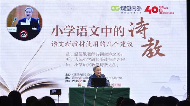 《小学语文中的诗教--语文新教材使用的几个建议》专题讲座在重庆举行