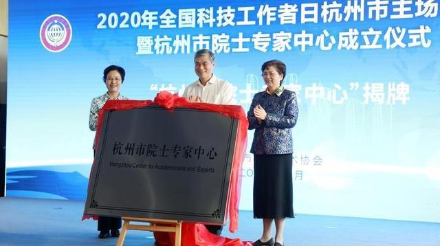 杭州市院士专家中心成立 潘云鹤李兰娟揭牌