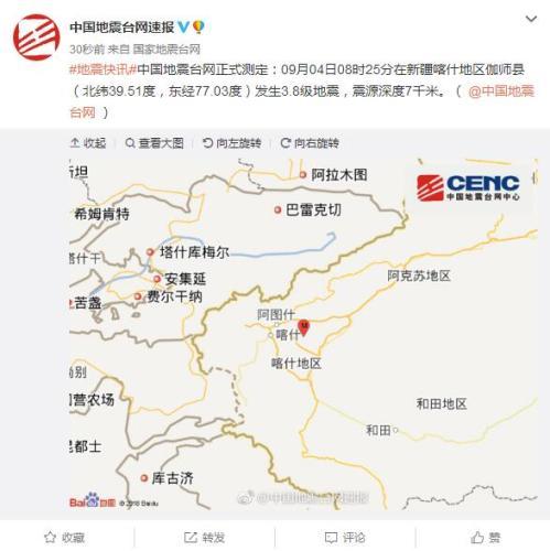 新疆喀什地区伽师县发生3.8级地震 震源深度7千米
