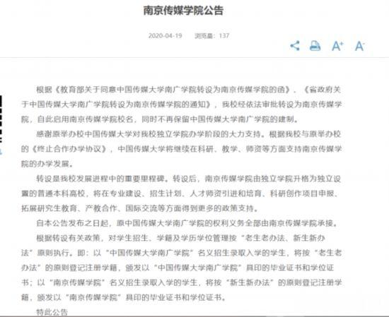 """南京传媒学院启用新校名 老生仍领取""""中国传媒大学南广学院""""毕业证"""