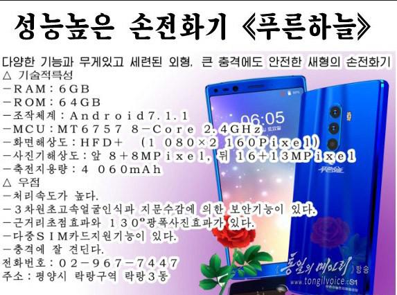 朝鲜开发国产智能机:支持人脸识别与指纹解锁